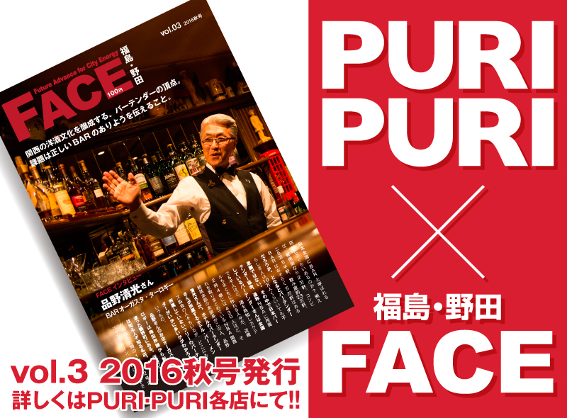 福島・野田FACE vol.3
