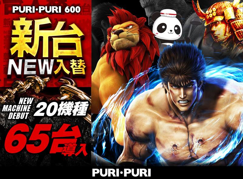 PURI・PURI600 新台入替