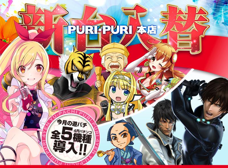 PURI・PURI 本店 新台入替