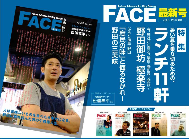 17-0725_FACE福島・野田vol6blog