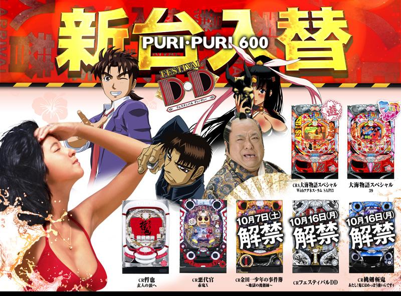 PURI・PURI 600 新台入替!!