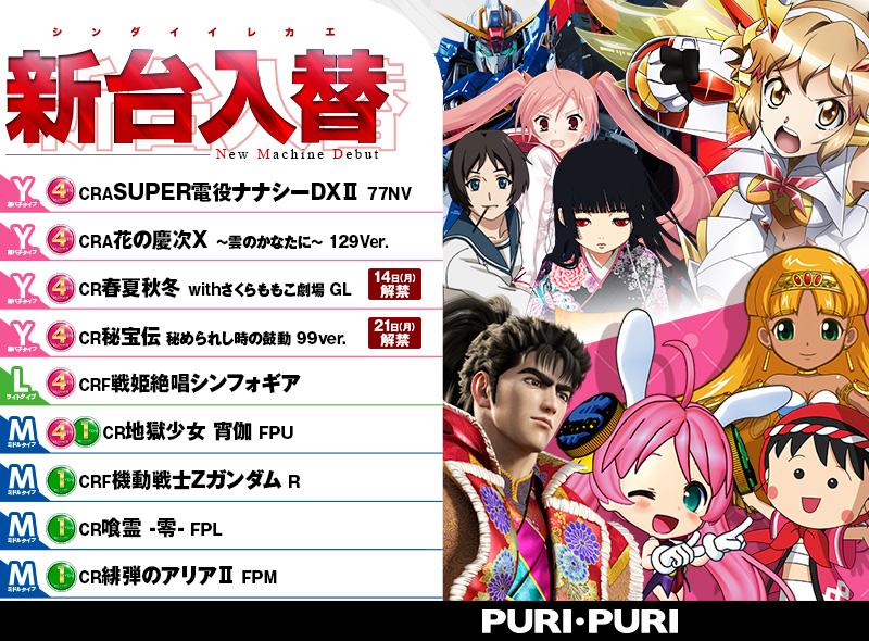 ☆PURI・PURI 本店 新台入替☆