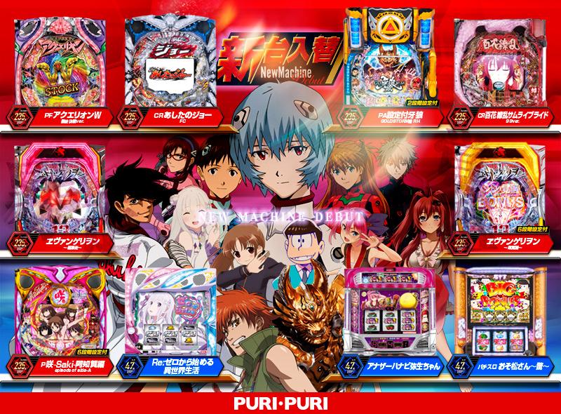 PURI・PURI 600 新台入替 -覚醒&暴走-