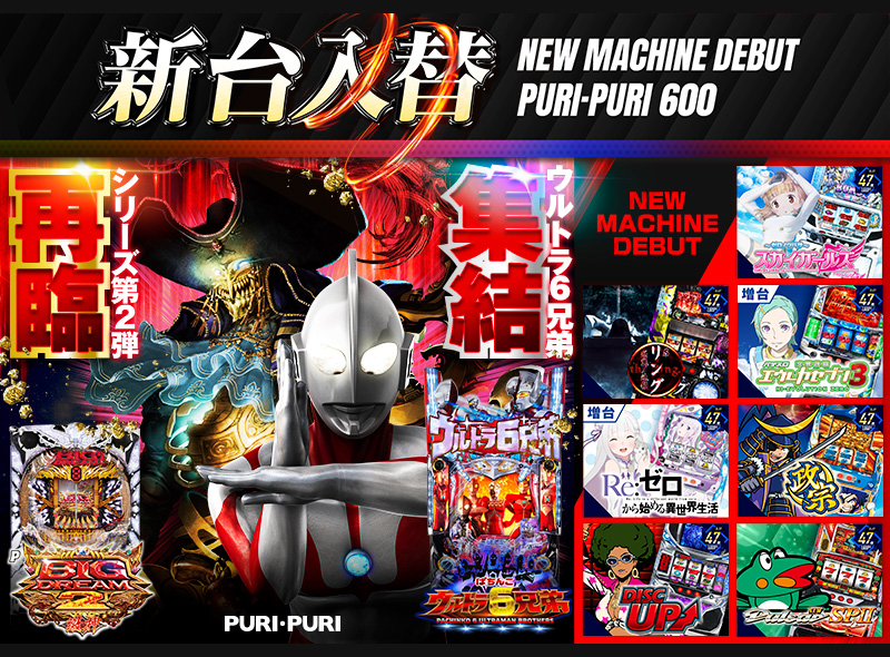 PURI・PUR 600 新台入替 -集結と再臨-