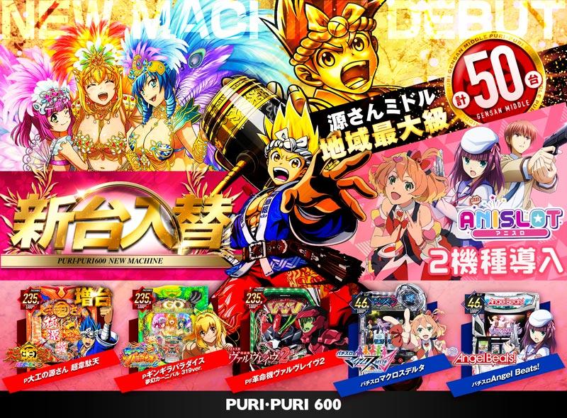 PURI・PURI 600 新台入替 -まだまだ増台でぃ-
