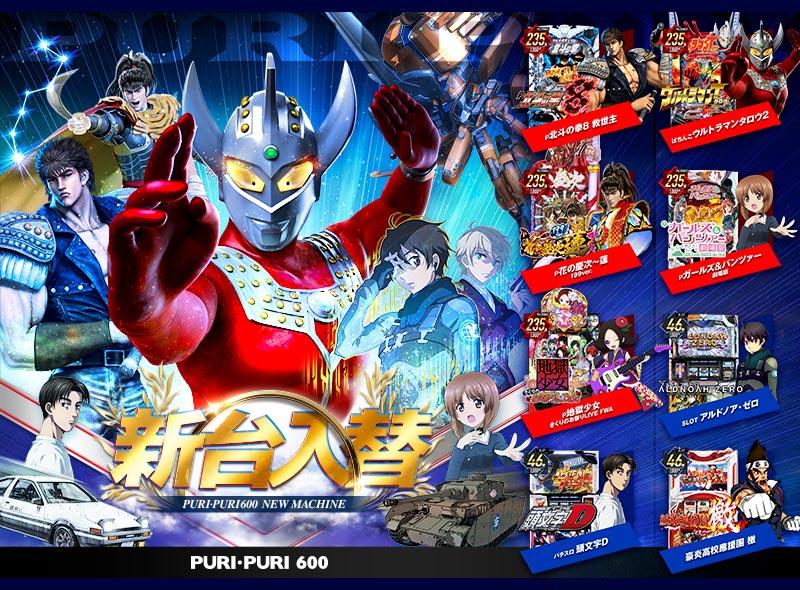 PURI・PURI 600 新台入替 – ウルトラスペック超速決戦登場-