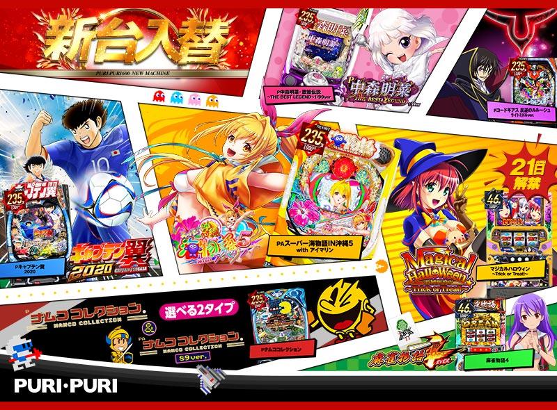 PURI・PURI 600 新台入替 全8機種導入