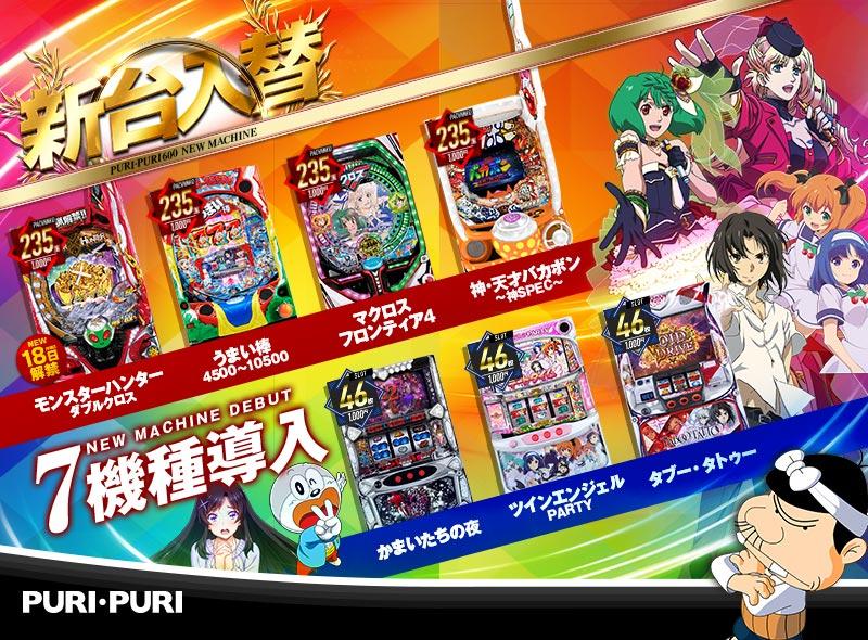 PURI・PURI 600 新台入替 -全7機種導入-